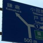 江ノ島へサイクリング!