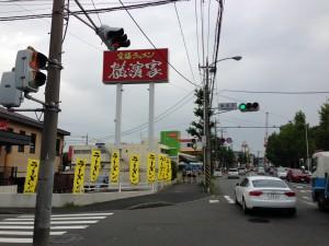 市ケ尾付近