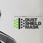 自転車通勤で気になる花粉や排気ガスをダストシールドで防ぐ