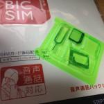SIMロック解除アダプター R−SIM7+でiPhone5を継続。その後