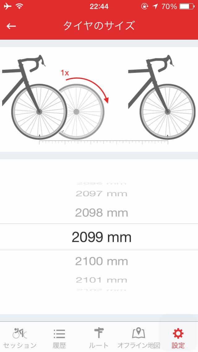 「タイヤのサイズ」を設定