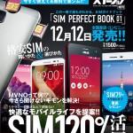 SIM PERFECT BOOKで格安SIMを使ってみよう!