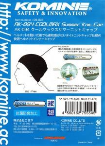 コミネ(Komine) AK-094 COOLMAX SUMMER KNIT CAP 09-094