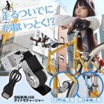 自転車USBダイナモチャージャーでスマホを充電!